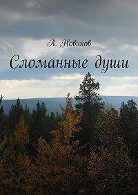 А. Новиков -Сломанные души
