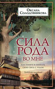 О. В. Солодовникова -Сила рода во мне. Как понять и познать свою связь с родом. Руководство для новичков