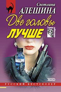 Светлана Алешина - Две головы лучше (сборник)