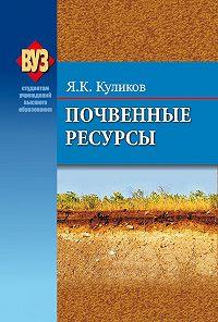 Ярослав Кулико -Почвенные ресурсы