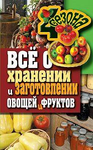 Максим Жмакин -Всё о хранении и заготовлении овощей и фруктов