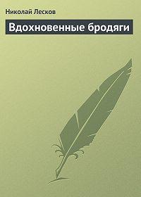 Николай Лесков - Вдохновенные бродяги