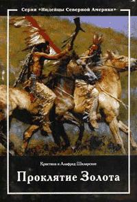 Альфред Шклярский -Проклятие золота