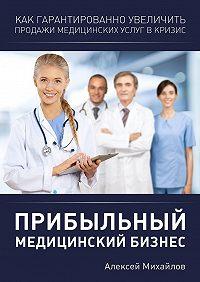 Алексей Михайлов -Прибыльный медицинский бизнес
