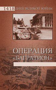 Владислав Гончаров -Операция «Багратион»