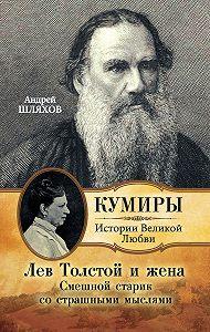 Андрей Шляхов -Лев Толстой и жена. Смешной старик со страшными мыслями