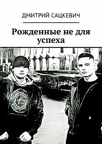Дмитрий Сацкевич -Рожденные недля успеха
