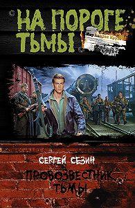 Сергей Сезин -Провозвестник Тьмы