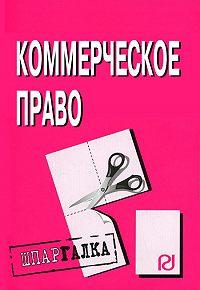 Коллектив Авторов -Коммерческое право: Шпаргалка
