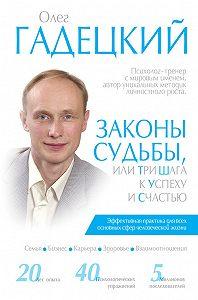 Олег Гадецкий -Законы судьбы, или Три шага к успеху и счастью