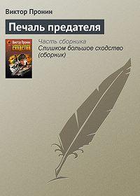 Виктор Пронин -Печаль предателя