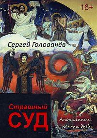 Сергей Головачев -Страшный Суд. Апокалипсис наших дней