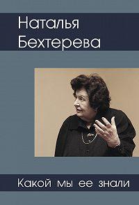 Святослав Медведев -Наталья Бехтерева – какой мы ее знали