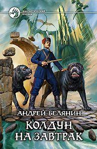 Андрей Белянин -Колдун на завтрак