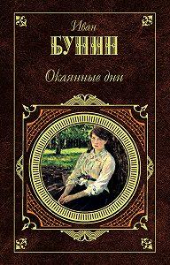 Иван Бунин -Страна содомская