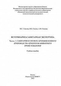 В. Ежков -Ветеринарно-санитарная экспертиза. Часть 1. Санитария и гигиена промышленного производства продуктов животного происхождения