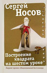 Сергей Анатольевич Носов -Построение квадрата на шестом уроке