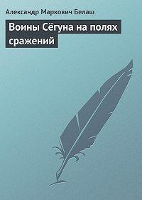 Александр Маркович Белаш -Воины Сёгуна на полях сражений