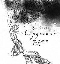 Оля Сапфо -Сердечные шумы. Сборник стихов