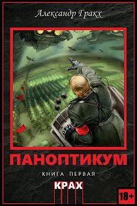 Александр Гракх -Паноптикум. Книга первая. Крах