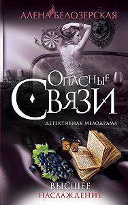 Алёна Белозерская -Высшее наслаждение