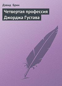 Дэвид Брин -Четвертая профессия Джорджа Густава