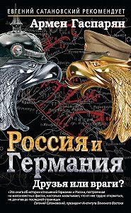 Армен Гаспарян -Россия и Германия. Друзья или враги?