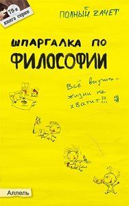 Александра Жаворонкова - Шпаргалка по философии