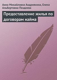 Анна Михайловна Андрияхина -Предоставление жилья по договорам найма