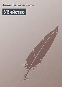 Антон Чехов -Убийство