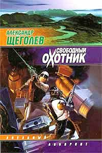 Александр Щёголев - Раб