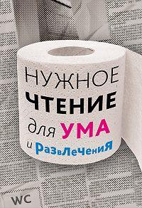 Наталья Еремич -Нужное чтение для ума и развлечения