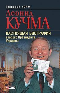 Геннадий Корж -Леонид Кучма. Настоящая биография второго Президента Украины
