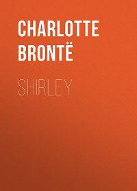 Шарлотта Бронте -Shirley