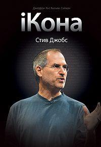 Уильям Саймон -iКона. Стив Джобс
