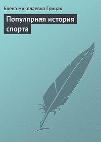 Елена Грицак -Популярная история спорта