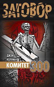 Джон Колеман -Комитет 300