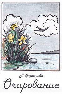 Мария Украинцева -Очарование