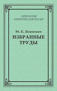 Юрий Якимович -Избранные труды