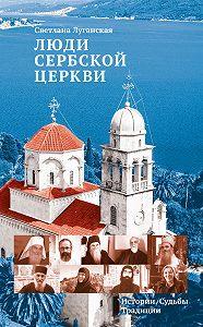 Светлана Луганская -Люди Сербской Церкви. Истории. Судьбы. Традиции