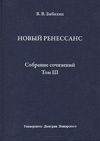 Владимир Бибихин -Собрание сочинений. Том III. Новый ренессанс