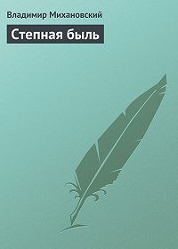 Владимир Михановский -Степная быль