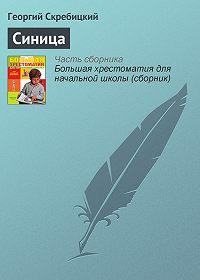 Георгий Скребицкий - Синица
