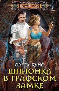Ольга Куно -Шпионка в графском замке