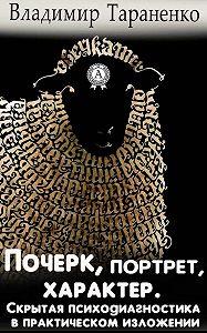Владимир Тараненко -Почерк, портрет, характер. Скрытая психодиагностика в практическом изложении