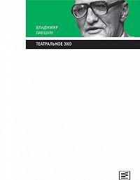 Владимир Лакшин - Театральное эхо