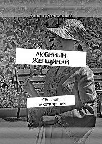 Алеша Кравченко -Любимым женщинам. Сборник стихотворений