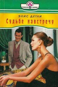 Элис Детли - Судьбе навстречу