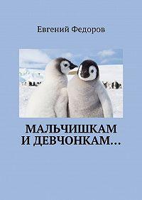 Евгений Федоров -Мальчишкам идевчонкам…