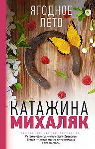 Катажина Михаляк - Ягодное лето
